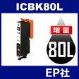 IC80L ICBK80L ブラック 増量 互換インクカートリッジ EPSON IC80-BK エプソンインクカートリッジ 10P01Oct16