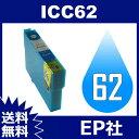 IC62 ICC62 シアン 互換インクカートリッジ EP社インクカートリッジ インクカートリッジ PX-204 PX-205 PX-403A PX-404A PX-434A PX-504A PX-504AU PX-605F PX-605FC3