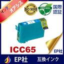 IC65 ICC65 シアン 互換インクカートリッジ EP社...