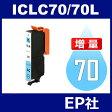 IC70L ICLC70L ライトシアン 増量 互換 インクカートリッジ EPSON IC70-LC エプソンインクカートリッジ 10P01Oct16