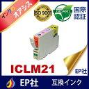 IC21 ICLM21 ライトマゼンタ 互換インクカートリッ...
