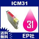 IC31 ICM31 マゼンタ ( EP社互換インク ) E...
