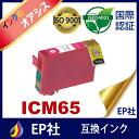 IC65 ICM65 マゼンタ 互換インクカートリッジEP社...