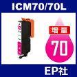 IC70L ICM70L マゼンタ 増量 互換インクカートリッジ EPSON IC70-M エプソンインクカートリッジ 10P01Oct16