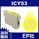 IC53 ICY53 イエロー EP社 EP社 互換インクカ...