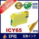 IC65 ICY65 イエロー 互換インクカートリッジEP社...