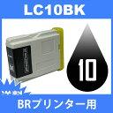 LC10 LC10BK ブラック BR 互換インク インクカートリッジ MFC-880CDN MFC-880CDWN MFC-870CDN MFC-870CDWN MFC-860CDN MFC-850CDN MFC-850CDWN MFC-650CD MFC-650CDW MFC-630CD MFC-630CDW MFC-480CN