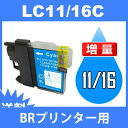 LC11 LC11C シアン BR インク 互換インク インク MFC-935CDN MFC-935CDWN MFC-930CDN MFC-930CDWN MFC-735CD MFC-735CDW MFC-695CDN MFC-695CDWN MFC-675CD MFC-675CDW MFC-670CD MFC-670CDW MFC-495CN