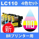 LC110 LC110-4PK 4色セット 中身 ( LC110BK LC110C LC110M LC110Y ) 互換インク brother 最新バージョンICチップ付 ブラザー DCP-J152N..