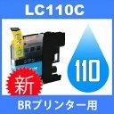 LC110 LC110C シアン ブラザーインク互換 最新バージョンICチップ付 DCP-J152N DCP-J132N DCP-J137N