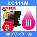 LC111 LC111-4PK LC111M マゼンタ 互換インクカートリッジ brother ブラザー 送料無料