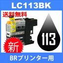 LC113 LC113BK ブラック 互換インク brother ブラザー 最新バージョンICチップ付 MFC-J4910CDW MFC-J4810DN MFC-J4510N MFC-J6975CDW M..