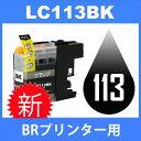 LC113 LC113BK ブラック 互換インク BR 最新バージョンICチップ付 MFC-J491...