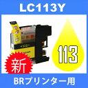 LC113 LC113Y イェロー 互換インク brother ブラザー 最新バージョンICチップ付 MFC-J4910CDW MFC-J4...