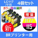 LC117/115-4PK 4個セット ( 自由選択 LC117BK LC115C LC115M LC115Y ) 互換インク brother 最新バージョンICチップ付 MFC-J4910CDW MFC-J4810DN MFC-J4510N DCP-J4215N DCP-J4210N