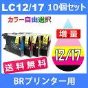 LC12 LC12-4PK 10個セット ( 送料無料 自由選択 LC12BK LC12C LC12M LC12Y ) 互換インクカートリッジ brother インク・カートリッジ ブラザー