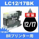 LC17 LC17BK ブラック 互換インクカートリッジ brother LC17-BK インク・カートリッジ インク プリンター MFC-J6910CDW MFC-J6710CDW M..