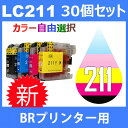 LC211 LC211-4PK 30個セット 自由選択 LC211BK LC211C LC211M LC211Y 互換インク brother 最新バージョンICチップ付 DCP-J962N DCP-J562N DCP-J567N DCP-J762N DCP-J767N DCP-J963N-B/W DCP-J968N MFC-J730DN/DWN MFC-J737DN/DWN