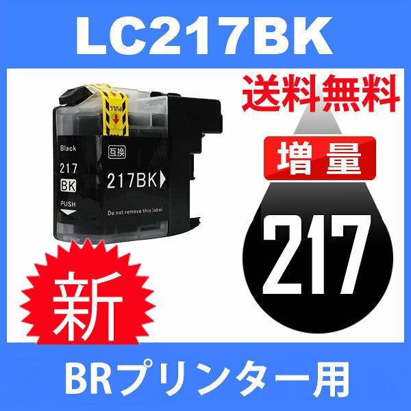 LC217/215 LC217BK ブラック 互...の商品画像