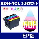 RDH-4CL RDH-4CL 10個セット ( 自由選択 RDH-BK-L RDH-C RDH-M RDH-Y ) ( 互換インク ) EP社 PX-048A PX-049A