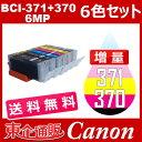 BCI-371XL 370XL/6MP 【BCI-371 370/6MPインク増量】 6色セット ( 送料無料 ) BCI-371XL BCI-371 BCI-370XL BCI-370 ( BCI-370XLPGBK BCI-371XLBK BCI-371XLC BCI-371XLM BCI-371XLY BCI-371XLGY ) 互換インク Canon