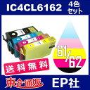 IC6162 IC4CL6162 4色セット ( 送料無料 ) 中身 ( ICBK61 ICC62 ICM62 ICY62 ) 互換インク 互換インクカートリッジ PX-203 PX-204 PX-205 PX-503A PX-504A PX-504AU PX-603F PX-605F PX-605FC3 PX-605FC5 PX-675F PX-675FC3