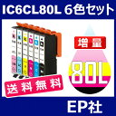 IC80 IC6CL80L 6色セット 増量 ( 送料無料 ) 中身 ( ICBK80L ICC80L ICM80L ICY80L ICLC80L ICLM80L ) EPSON 10P01Oct16