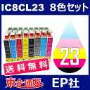 IC23 IC8CL23 8色セット ( 送料無料 ) 中身 ( ICBK23 ICC23 ICM2