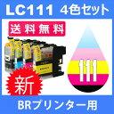 LC111 LC111-4PK 4色セット ( 送料無料 ) 中身 ( LC111BK LC111C LC111M LC111Y ) 互換インク brother 最新バージョンICチップ付
