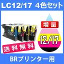 LC12 LC12-4PK 4色セット ( 送料無料 ) 中身 ( LC12BK LC12C LC12M LC12Y ) 互換インクカートリッジ brother インク・カートリッジ ブラザー