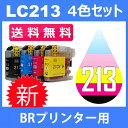LC213 LC213-4PK 4色セット 送料無料 LC213BK LC213C LC213M LC213Y 互換インク brother 最新バージョンICチップ付 MFC-J5720CDW MFC-J..
