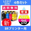 LC217/215-4PK 4色セット ( 送料無料 ) 中身 ( LC217BK LC215C LC215M LC215Y ) 互換インク brother 最新バージョンICチップ付 DCP-J4225N DCP-J4220N MFC-J4725N MFC-J4720N