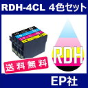 RDH-4CL RDH-4CL 4色セット ( 送料無料 ) 中身 ( RDH-BK-L RDH-C RDH-M RDH-Y ) ( 互換インク ) EP社 PX-048A PX-049A