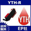 YTH YTH-R レッド 互換 インクカートリッジ EP社 YTH-R EP社インクカートリッジ 送料無料 EP-10VA