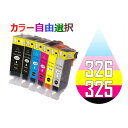 BCI-326 325/6MP 20個セット ( 自由選択 BCI-325PGBK BCI-326BK BCI-326C BCI-326M BCI-326Y BCI-326GY ) キャノン互換インク MG8230 MG8130 MG6230 MG6130 MG5330 MG5230 MG5130 MX893 MX883 iP4930 iP4830 iX6530