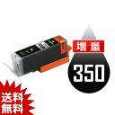 BCI-350PGBK BCI-350XLPGBK ブラック 増量 互換インクカートリッジ Canon BCI-350-PGBK キャノン互換インク キャノン MG7530F MG7530 MG7130 MG6730 MG6530 MG6330 MG5630 MG5530 MG5430 MX923 iP8730 iP7230 iX6830