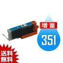 BCI-351C BCI-351XLC シアン 増量 互換インクカートリッジ Canon BCI-351-C キヤノンインク MG7530F MG7530 MG7130 MG6730 MG6530 MG6330 MG5630 MG5530 MG5430 MX923 iP8730 iP7230 iX6830