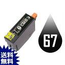 ICBK67 ブラック 互換インクカートリッジ IC67-B...