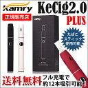 KAMRY社製正規品 連続喫煙可能 電子タバコ/葉タバコ 加熱式タバコ スターターキット アイコス iQOS互換機 kamry kecig 2.0 Plus カムリ社 ケーシグ