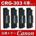 CRG-303 crg-303 crg303 4本セット キャノン ( トナーカートリッジ303 ) CANON LBP3000 LBP3000B ( 汎用トナー )