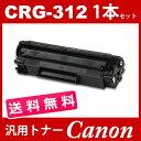 CRG-312 crg-312 crg312 1本セット 送料無料 キャノン ( トナーカートリッジ312 ) CANON LBP3100 ( LBP-3100 ) ( 汎用トナー )