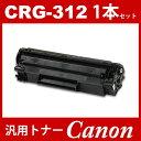 CRG-312 crg-312 crg312 1本セット キャノン ( トナーカートリッジ312 ) CANON LBP3100 ( LBP-3100 ) ( 汎用トナー ) 10P03Sep16 1