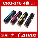 CRG-316 CRG316 4色セット...