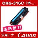 CRG-316 CRG316 CRG-316C シアン 1本送料無料 トナーカートリッジ316 キヤノン Canon 汎用トナー LBP50...