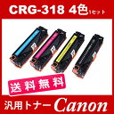 CRG-318 CRG318 4色送料無料 トナーカートリッジ318 キヤノン Canon 汎用トナー CRG-318BK CRG-318BLK CRG-318C CRG-318M CRG-318Y MF722Cdw MF726Cdw