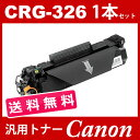 CRG-326 crg-326 crg326 キャノン ( 1本セット送料無料 ) ( トナーカートリッジ326 ) CANON LBP6200 ( LBP-6200 ) ( 汎用トナー )