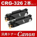 CRG-326 crg-326 crg326 キャノン ( 2本セット ) ( トナーカートリッジ326 ) CANON LBP6200 ( LBP-6200 ) ( 汎用トナー )