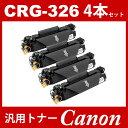 CRG-326 crg-326 crg326 キャノン ( 4本セット ) ( トナーカートリッジ326 ) CANON LBP6200 ( LBP-6200 ) ( 汎用トナー )