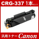 crg-337 crg337 ( トナー337 ) キャノン互換トナーcrg-337 (1本セット ) Canon Satera MF216n MF222dw MF224dw MF226dn MF229dw( 汎用トナー )