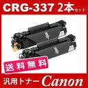 crg-337 crg337 ( トナー337 ) キャノン互換トナーcrg-337 (2本セット送料無料 ) Canon Satera MF216n MF222dw MF224dw MF226dn MF229dw( 汎用トナー )